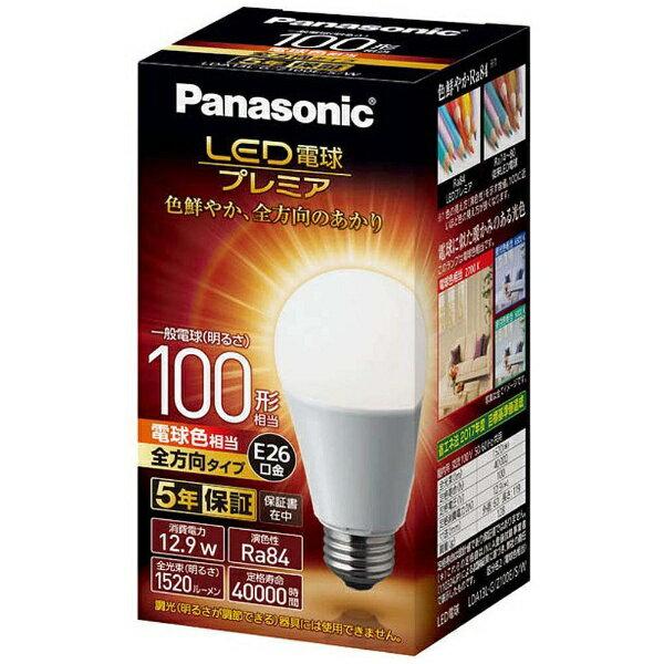 パナソニック 調光器非対応LED電球 「LED電球プレミア」(一般電球形・全光束1520lm/電球色相当・口金E26) LDA13L-G/Z100E/S/W[LDA13LGZ100ESW]