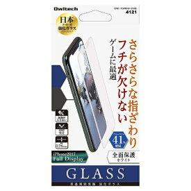 OWLTECH オウルテック iPhone X用 液晶保護ガラス 全面保護 アンチグレアxブルーライトカット41% PET素材フレーム 0.26mm ホワイト OWL-TGPIP8F-WAB