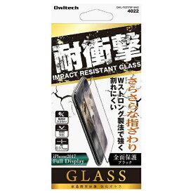 OWLTECH オウルテック iPhone X用 液晶保護ガラス 耐衝撃 アンチグレア 全面保護 0.33mm ブラック OWL-TGTIP8F-BAG