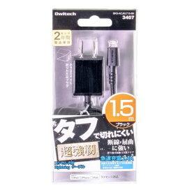 OWLTECH オウルテック 【ビックカメラグループオリジナル】AC充電器 Lightning 1.5m ブラック BKS-ACJKLT15-BK【point_rb】