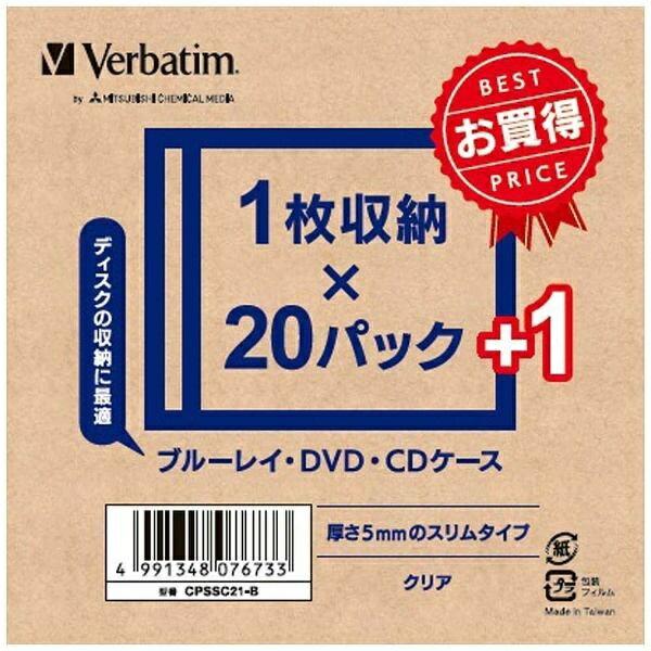 三菱ケミカルメディア MITSUBISHI CHEMICAL MEDIA ブルーレイ・DVD・CDケースクリアー 21枚 CPSSC21-B【ビックカメラグループオリジナル】【point_rb】