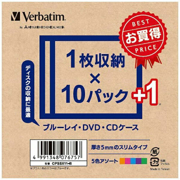 三菱ケミカルメディア MITSUBISHI CHEMICAL MEDIA ブルーレイ・DVD・CDケースカラーMIX 11枚 CPSSX11-B【ビックカメラグループオリジナル】【point_rb】