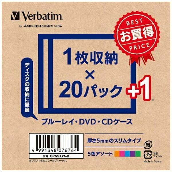 三菱ケミカルメディア MITSUBISHI CHEMICAL MEDIA ブルーレイ・DVD・CDケースカラーMIX 21枚 CPSSX21-B【ビックカメラグループオリジナル】【point_rb】