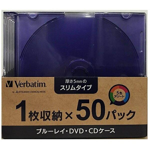 三菱ケミカルメディア MITSUBISHI CHEMICAL MEDIA ブルーレイ・DVD・CDケースカラーMIX 50枚 CPSSX50-B【ビックカメラグループオリジナル】【point_rb】