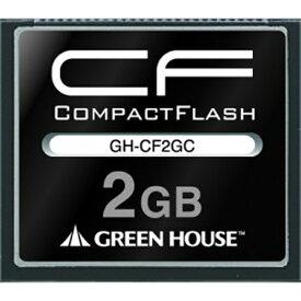 グリーンハウス GREEN HOUSE コンパクトフラッシュ GH-CF*Cシリーズ GH-CF2GC [2GB][GHCF2GC]