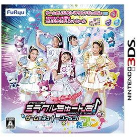 フリュー FURYU ミラクルちゅーんず!ゲームチューンアップだプン!【3DSゲームソフト】