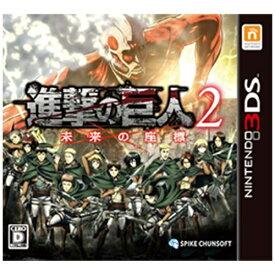 スパイクチュンソフト Spike Chunsoft 進撃の巨人2〜未来の座標〜【3DSゲームソフト】