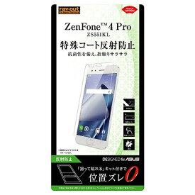 レイアウト rayout ZenFone 4 Pro(ZS551KL)用 フィルム さらさら 指紋 反射防止 RT-RAZ4PF/H1