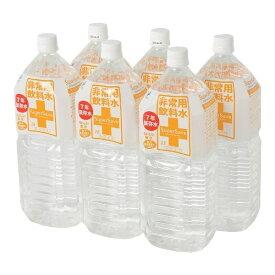 室戸マリンフーズ 室戸海洋深層水「非常用飲料水 スーパーセーブ7年」2L(6本)[9009]