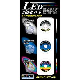 童友社 DOYUSHA LED 3色セット(ボタン電池 組み込み済み)