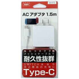 アローン ALLONE 【ビックカメラグループオリジナル】BKS-Switch用AC充電器 1.5m ホワイト BKS-NSTACW[Switch]【point_rb】