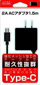 アローン ALLONE 【ビックカメラグループオリジナル】BKS-Switch用AC充電器 1.5m ブラック BKS-NSTACK[Switch]【point_rb】