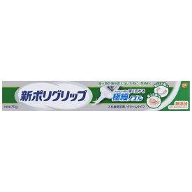 新ポリグリップ 入れ歯安定剤 極細ノズル 無添加タイプ 70gアース製薬 Earth