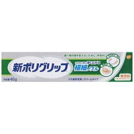 新ポリグリップ 入れ歯安定剤 極細ノズル 無添加タイプ 40gアース製薬 Earth