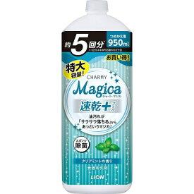 LION ライオン CHARMY Magica(チャーミーマジカ) 速乾+ クリアミントの香り つめかえ用 950ml 〔食器用洗剤〕