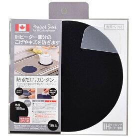 パール金属 PEARL METAL IHクッキングヒーター用プロテクト(195mm) HB-1492-BK