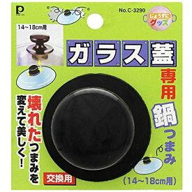 パール金属 PEARL METAL じょうずにグッズ ガラス蓋専用鍋つまみ(14cm〜18cm用) C-3290[C3290]