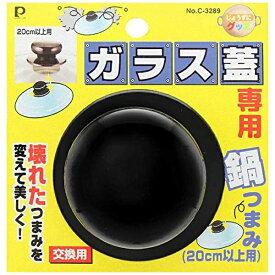パール金属 PEARL METAL じょうずにグッズ ガラス蓋専用鍋つまみ(20cm以上用) C-3289[C3289]