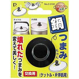 パール金属 PEARL METAL なべつまみちゃん(ケットル・片手鍋用) C-3161[C3161]