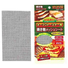 パール金属 PEARL METAL オーブントースター用焼き物メッシュシート(245×135mm) H-8010