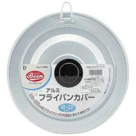 パール金属 PEARL METAL クックビーン アルミフライパンカバー(18〜22cm) H-5502[H5502]