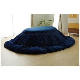イケヒコ IKEHIKO 【こたつふとん】17フランIT(楕円形/ネイビー/掛ふとんサイズ:185×225cm楕円)