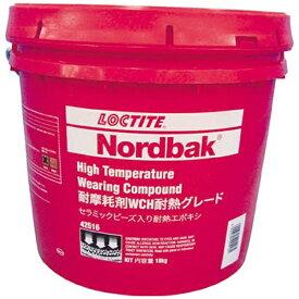 ヘンケルジャパン Henkel ロックタイト ノードバック 耐磨耗剤 WCH 10kg WCH-10