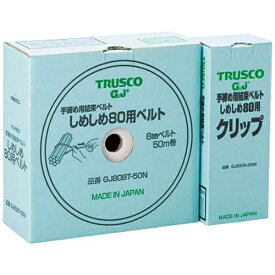 トラスコ中山 TRUSCO 結束ベルトしめしめ80セット 白 GJ80HS-50N 【メーカー直送・代金引換不可・時間指定・返品不可】