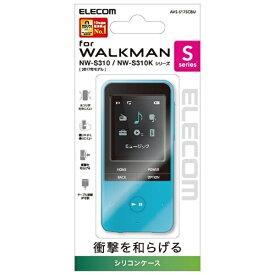 エレコム ELECOM Walkman Sシリーズ用シリコンケース (ブルー) AVS-S17SCBU