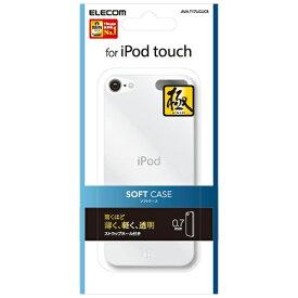 エレコム ELECOM iPod Touch用 ソフトケース(クリア) AVA-T17UCUCR[AVAT17UCUCR]