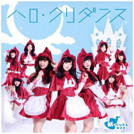 エイベックス・エンタテインメント Avex Entertainment 妖ベックス連合軍/ハロ・クリダンス LinQ ver. 【CD】
