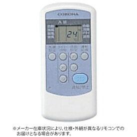 コロナ CORONA 純正エアコン用リモコン CW-R