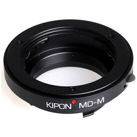 KIPON キポン マウントアダプター MD-M【ボディ側:ライカM/レンズ側:ミノルタMD】[MDM]