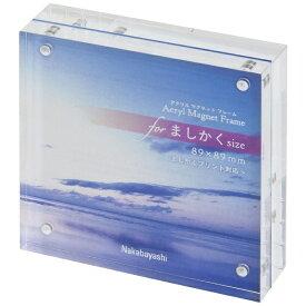 ナカバヤシ Nakabayashi アクリルマグネットフレーム ましかく89x89 フACM89