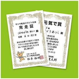 サンワサプライ SANWA SUPPLY インクジェット手作り賞状用紙(はがき・縦)[インクジェット /はがきサイズ /20枚] JP-SHHKTN[JPSHHKTN]【wtcomo】