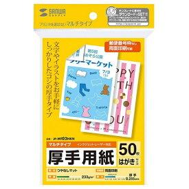 サンワサプライ SANWA SUPPLY マルチはがきサイズカード・厚手[各種プリンタ /はがきサイズ /50枚] JP-MT02HKN[JPMT02HKN]【wtcomo】
