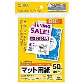 サンワサプライ SANWA SUPPLY マルチはがきサイズカード・標準[各種プリンタ /はがきサイズ /50枚] JP-MT01HKN[JPMT01HKN]【wtcomo】