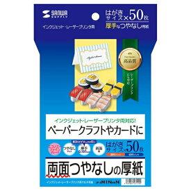 サンワサプライ SANWA SUPPLY インクジェット厚紙 JPEM1NHKN[JPEM1NHKN]【wtcomo】