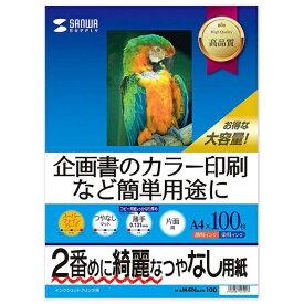 サンワサプライ SANWA SUPPLY インクジェットスーパーファイン用紙[インクジェット /A4サイズ /100枚] JP-EM4NA4N-100[JPEM4NA4N100]【wtcomo】