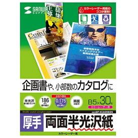 サンワサプライ SANWA SUPPLY カラーレーザー用半光沢紙・厚手[カラーレーザー /B5サイズ /30枚] LBP-KCAGNB5N[LBPKCAGNB5N]