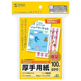 サンワサプライ SANWA SUPPLY マルチはがきサイズカード・厚手[各種プリンタ /はがきサイズ /100枚] JP-MT02HKN-1[JPMT02HKN1]【wtcomo】