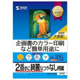 サンワサプライ SANWA SUPPLY インクジェットスーパーファイン用紙[インクジェット /A4サイズ /200枚] JP-EM4NA4N-200[JPEM4NA4N200]【wtcomo】