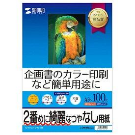 サンワサプライ SANWA SUPPLY インクジェットスーパーファイン用紙[インクジェット /A3サイズ /100枚] JP-EM4NA3N2[JPEM4NA3N2]【wtcomo】