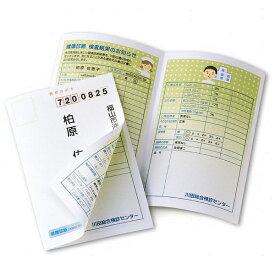 サンワサプライ SANWA SUPPLY インクジェット用シークレットはがき[インクジェット /往復はがきサイズ /20シート] JP-HKSEC13N[JPHKSEC13N]【wtcomo】