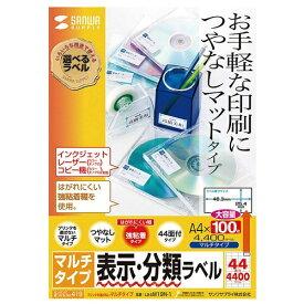 サンワサプライ SANWA SUPPLY マルチラベル LB-EM19N1 [A4 /100シート /44面 /マット][LBEM19N1]【wtcomo】