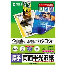 サンワサプライ SANWA SUPPLY カラーレーザー用半光沢紙・厚手[カラーレーザー /A3サイズ /100枚] LBP-KCAGNA3N[LBPKCAGNA3N]