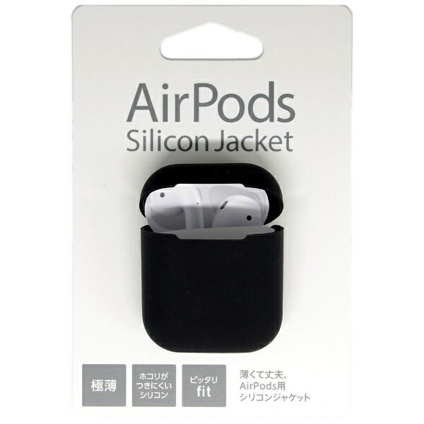 IOデータ Airpods用シリコーンジャケット ブラック BKS-APSILBK 【ビックカメラグループオリジナル】[BKSAPSILBK]
