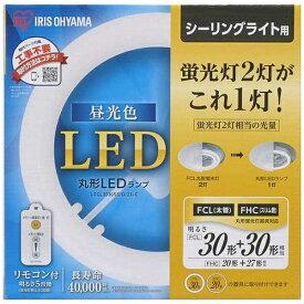 アイリスオーヤマ IRIS OHYAMA 丸形LEDランプ シーリング照明用 (FCL丸形蛍光灯30形+30形2本セット相当タイプ) LDCL3030SS/D/23-C 昼光色[LDCL3030SSD23C]