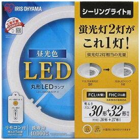 アイリスオーヤマ IRIS OHYAMA 丸形LEDランプ シーリング照明用 (FCL丸形蛍光灯30形+32形2本セット相当タイプ) LDCL3032SS/D/27-C 昼光色[LDCL3032SSD27C]