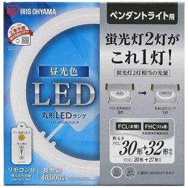 アイリスオーヤマ IRIS OHYAMA 丸形LEDランプ ペンダント照明用 (FCL丸形蛍光灯30形+32形2本セット相当タイプ) LDCL3032SS/D/27-P 昼光色[LDCL3032SSD27P]